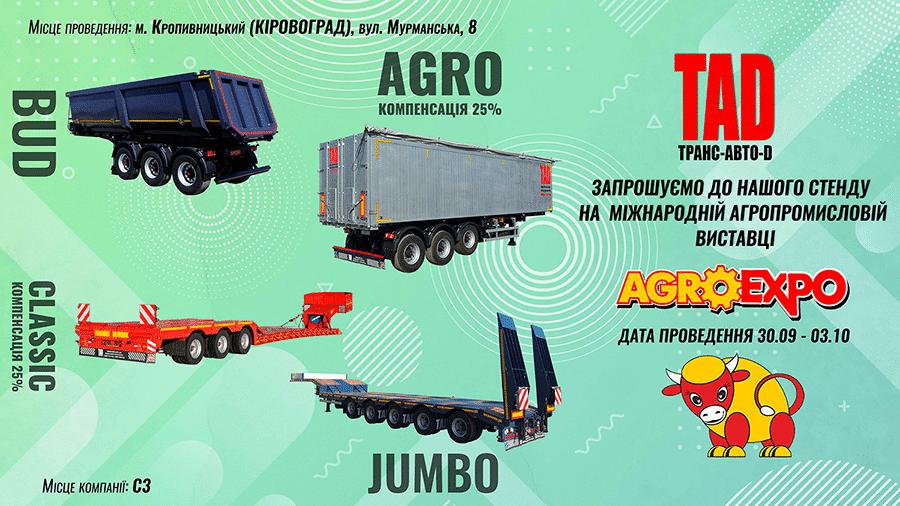 Транс-Авто-Д на виставці AgroExpo2020